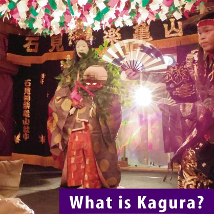 What makes Iwami Kagura unique?